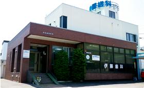 伊藤歯科医院外観